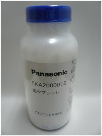 パナソニック 塩タブレット FKA2000012