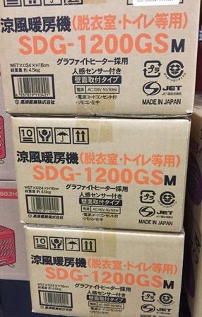 涼風暖房機 「SDG-1200GSM」.JPG