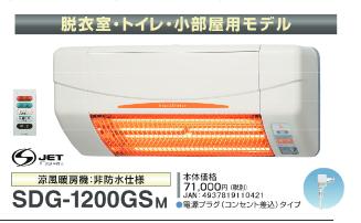 涼風暖房機 「SDG-1200GSM」