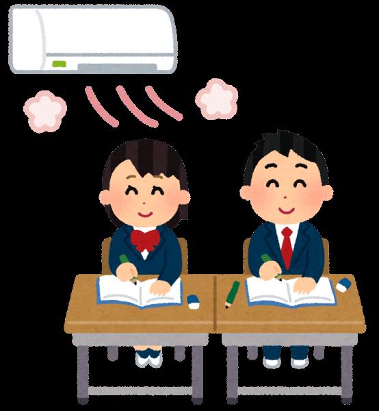 school_eakon_danbou_seifuku