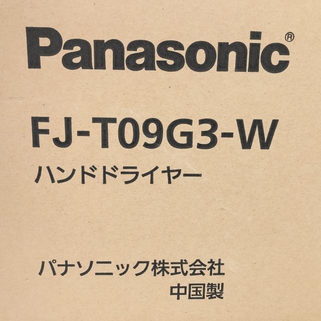パナソニック ハンドドライヤー FJ-T09G3-W.jpg