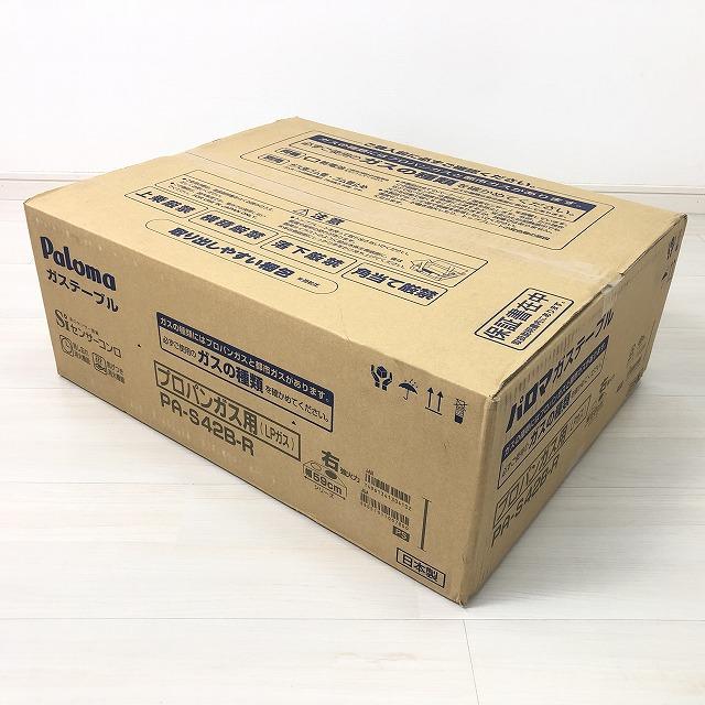 【ガスコンロ】パロマ ガステーブル PA-S42B-Rの買取.jpg