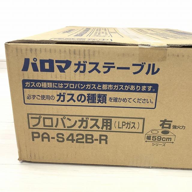 パロマ ガステーブル PA-S42B-R.jpg