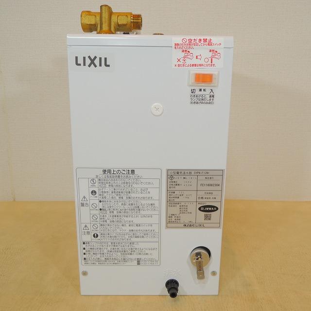 LIXIL INAX EHPN-F12N1 小型電機温水器 ゆプラス