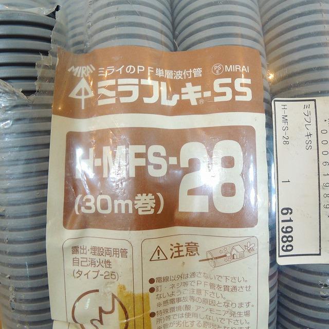 H-MFS-28