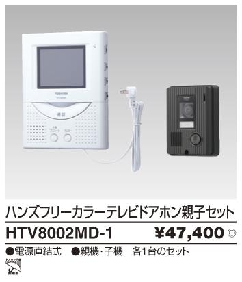 HTV8002MD-1.jpg