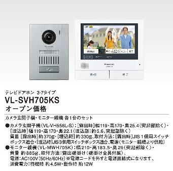 VL-SVH705KS パナソニック テレビドアホン