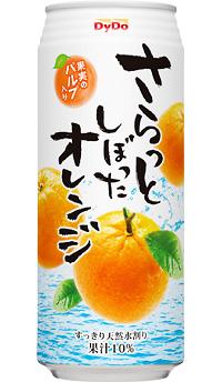 さらしぼオレンジ